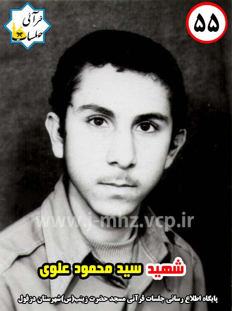 شهید سید محمود علوی / شهید هفته / شماره 55