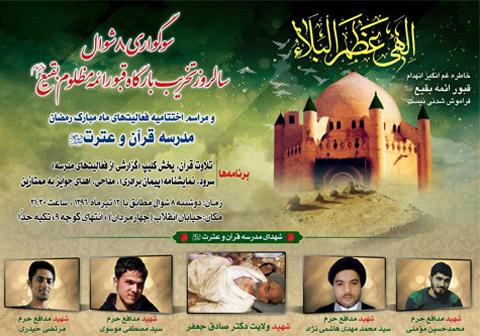 برگزاری اختتامیه فعالیت های رمضانیه 138 مدرسه قرآن و عترت قم