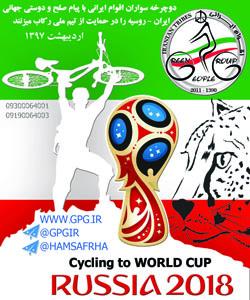 جام جهانی 2018 با دوچرخه