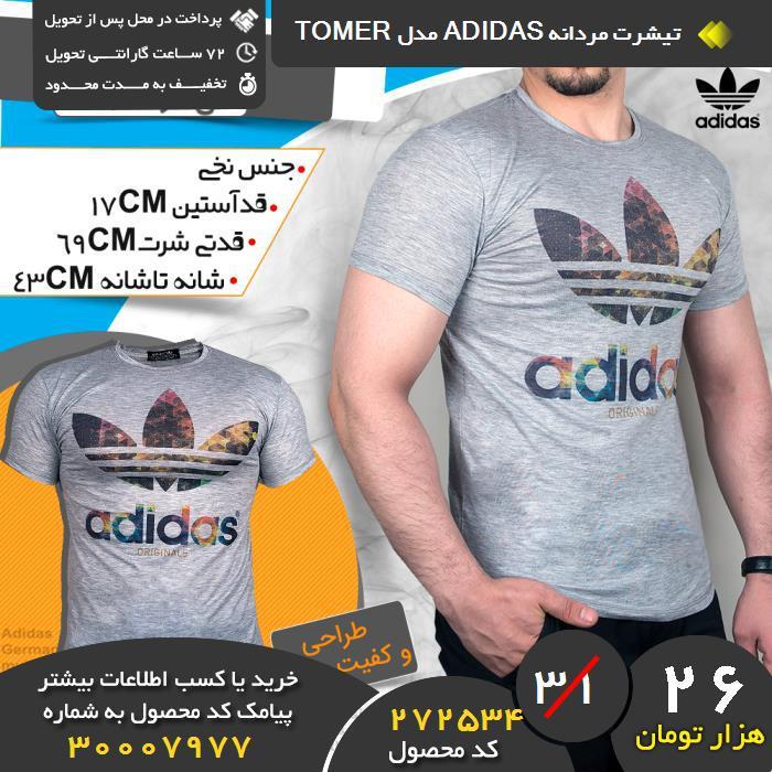 خرید پیامکی تیشرت مردانه ADIDAS مدل TOMER