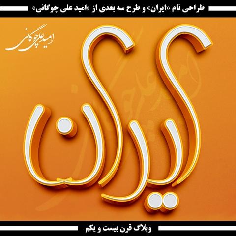 نام «ایران» به صورت سه بعدی