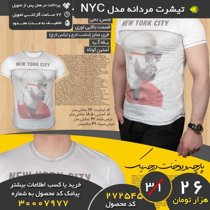 خرید پیامکی تیشرت مردانه مدل NYC