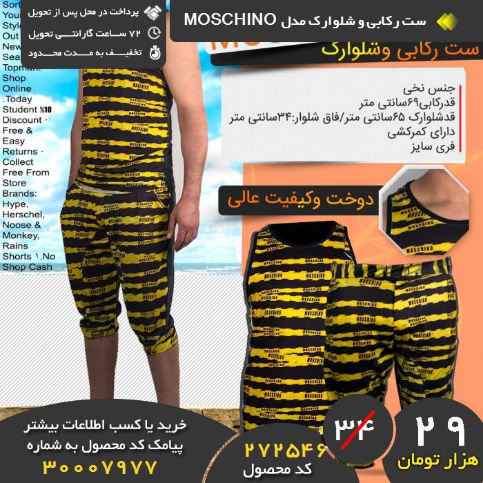 خرید پیامکی ست رکابی و شلوارک مدل MOSCHINO