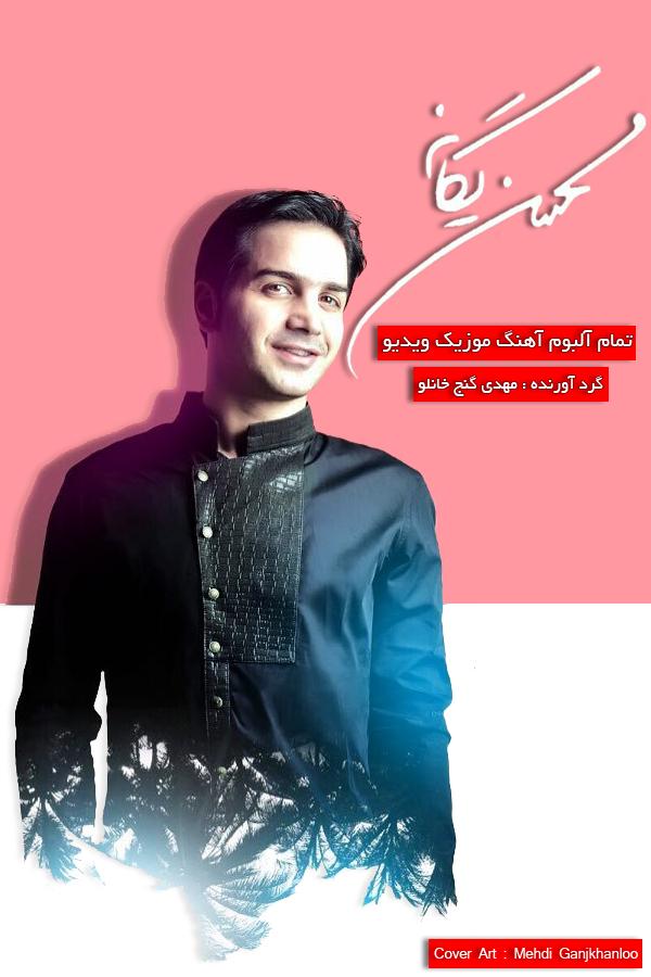 تصویر: http://s9.picofile.com/file/8299639368/Mohsen_Yeganeh.png