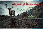 زیست بوم ها در خطرند