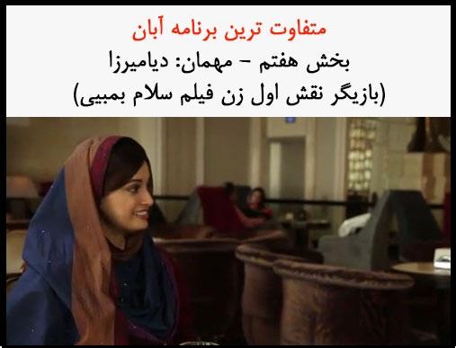 دانلود مصاحبه دیا میرزا در برنامه آبان