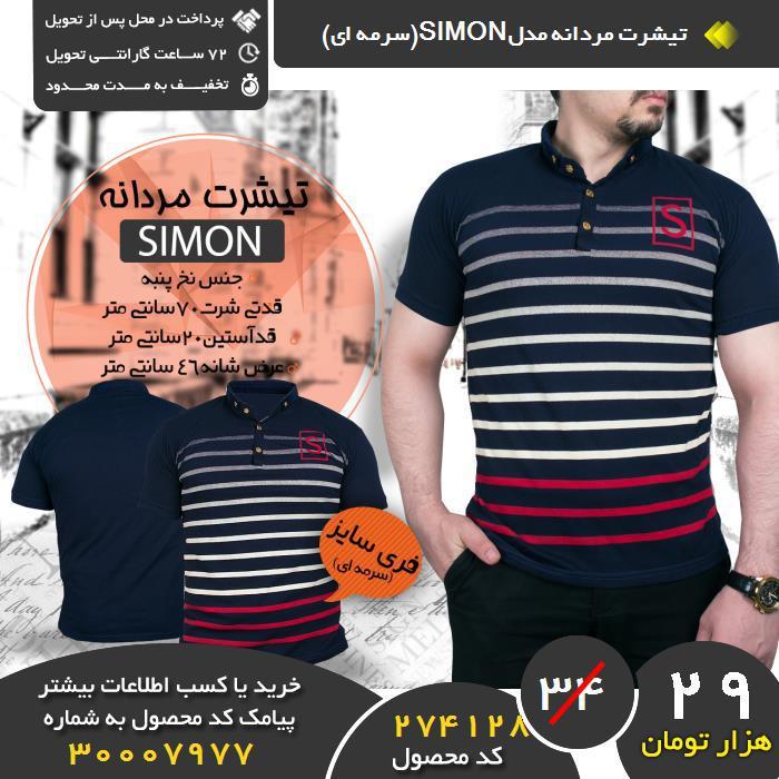 فروشگاه تیشرت مردانه مدل SIMON (مشکی) ,فروش تیشرت مردانه مدل SIMON (مشکی) ,فروش اینترنتی تیشرت مردانه مدل SIMON (مشکی) ,فروش آنلاین تیشرت مردانه مدل SIMON (مشکی) ,خرید تیشرت مردانه مدل SIMON (مشکی) ,خرید اینترنتی تیشرت مردانه مدل SIMON (مشکی) ,خرید پستی تیشرت مردانه مدل SIMON (مشکی) ,خرید ارزان تیشرت مردانه مدل SIMON (مشکی) ,خرید آنلاین تیشرت مردانه مدل SIMON (مشکی) ,خرید نقدی تیشرت مردانه مدل SIMON (مشکی) ,خرید و فروش تیشرت مردانه مدل SIMON (مشکی) ,فروشگاه رسمی تیشرت مردانه مدل SIMON (مشکی) ,فروشگاه اصلی تیشرت مردانه مدل SIMON (مشکی)