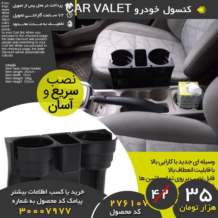 خرید پیامکی کنسول خودرو CAR VALET