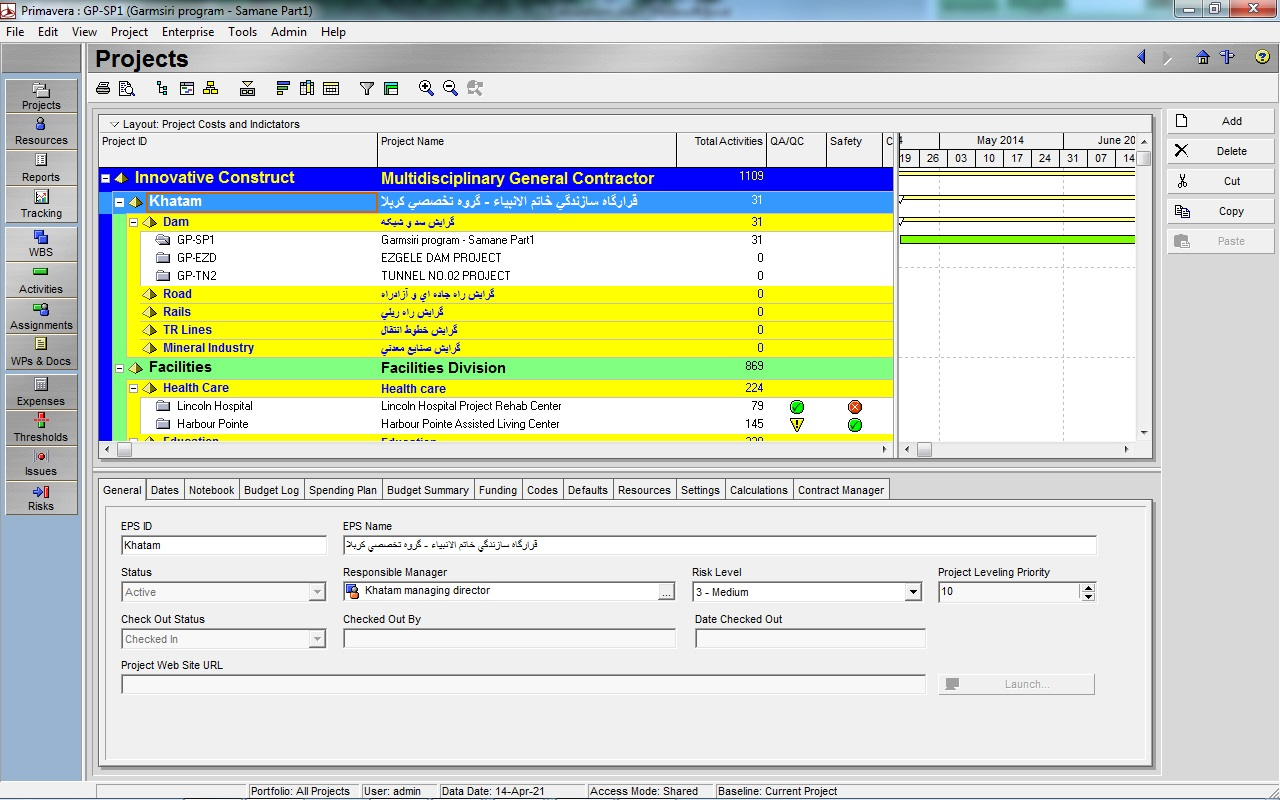 نمونه پروژه آماده پریماورا p6 (کاربرد کامپیوتر در مدیریت پروژه)