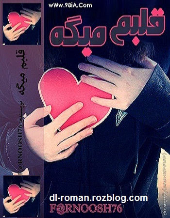 دانلود رمان قلبم میگه