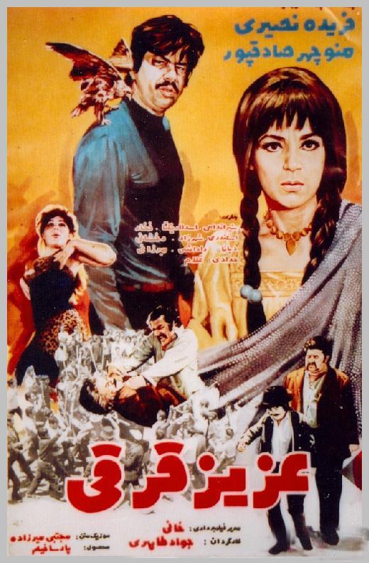 دانلود فیلم ایران قدیم عزیز قرقی