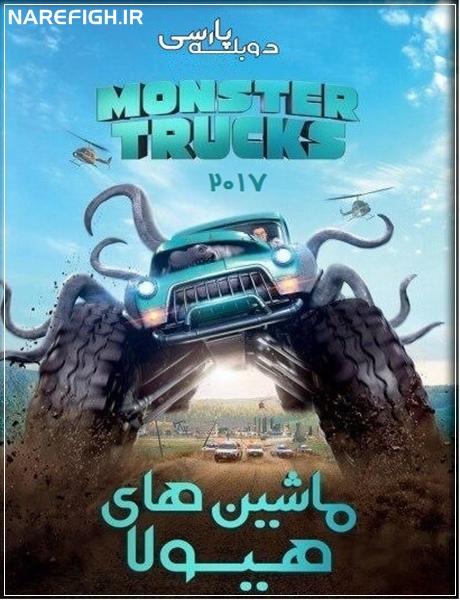 دانلود انیمیشن ماشین های هیولا با دوبله فارسی