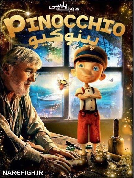 دانلود انیمیشن پینوکیو و پدر ژپتو دوبله فارسی