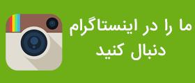 به صفحه اینستاگرام ما بپیوندید
