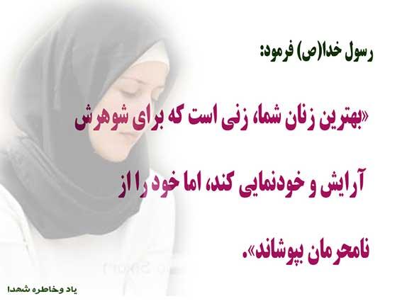 احادیث و روایات حجاب, روایات واحادیث معصومین علیه السلام درباره اهمیت حجاب