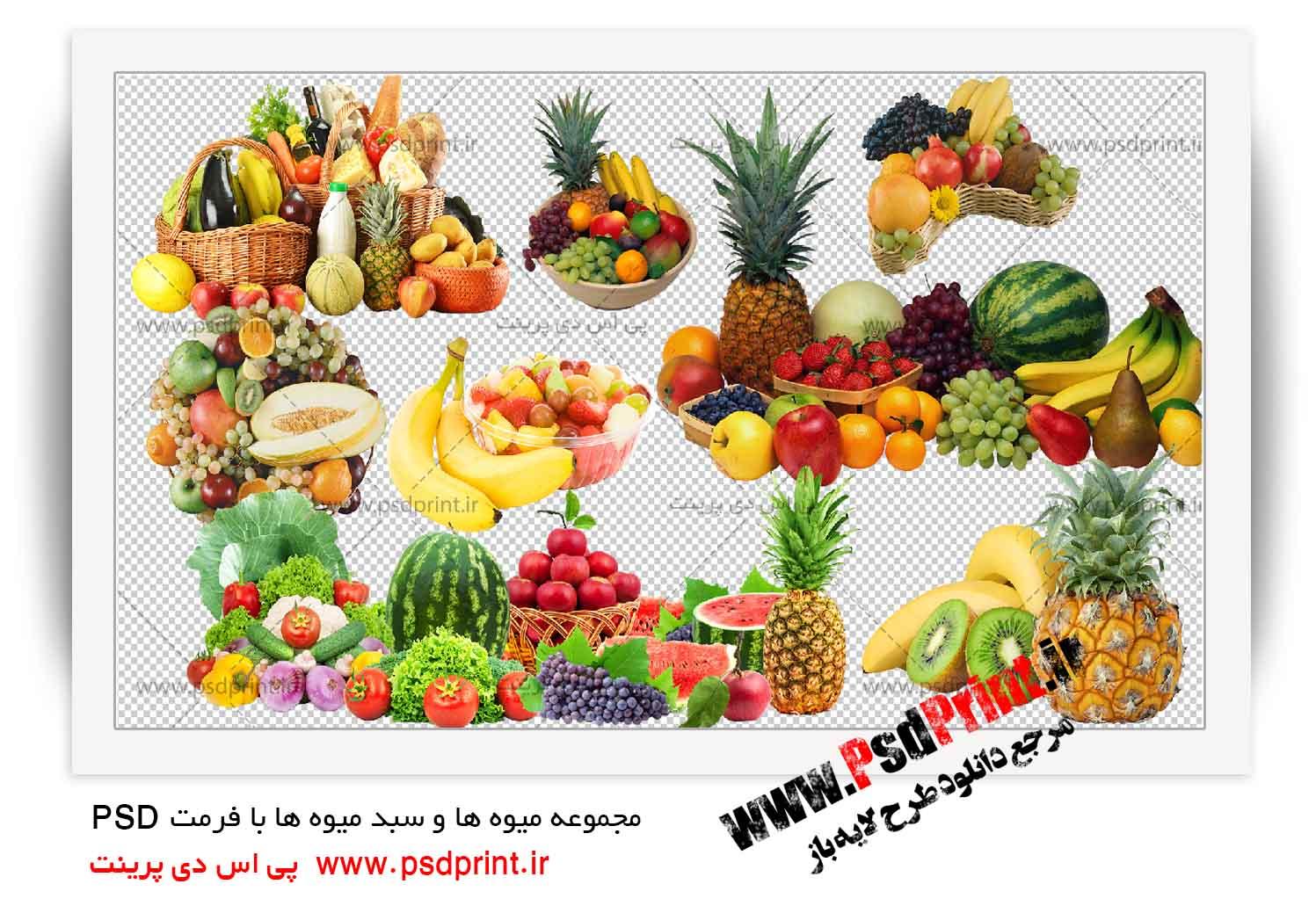 تصاویر میوه و سبد میوه psd png