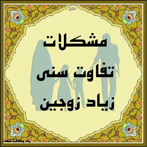 تفاوت سنّی زوجین,مروری بر مشکلات ناشی از تفاوت سنی زیاد زوجین,خانواده اسلامی