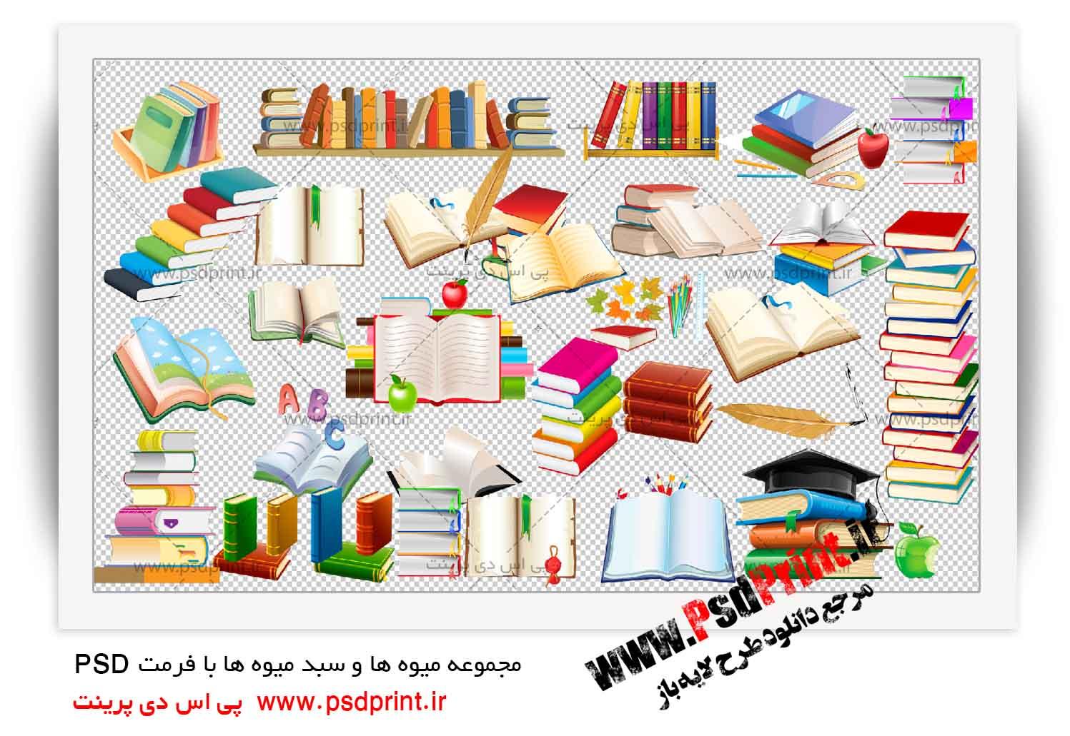 کتاب png