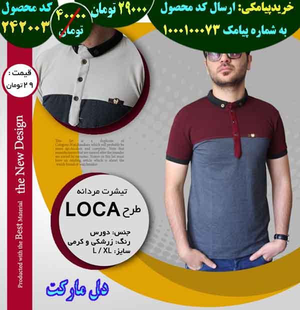 خرید پیامکی تیشرت مردانه طرح loca