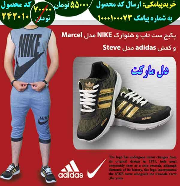 خرید پیامکی پکیج ست تاپ و شلوارک NIKE مدل Marcel و کفش adidas مدل Steve