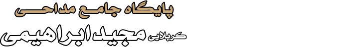روضه خانه کربلایی مجید ابراهیمی