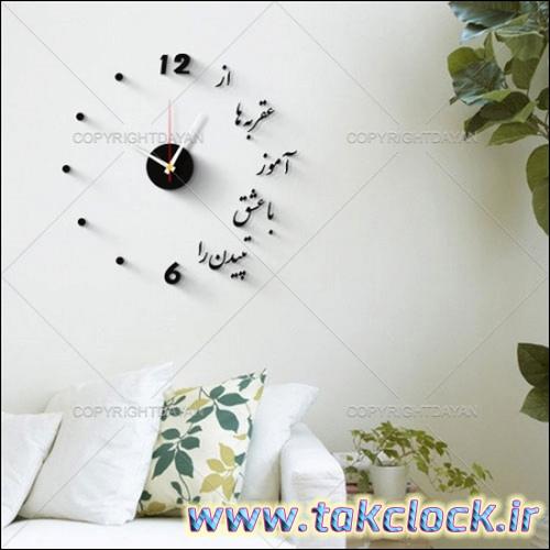 فروش انواع ساعت دیواری عاشقانه طرح نوشته