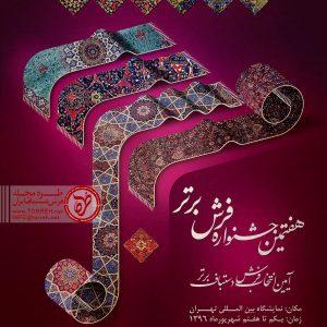 فراخوان هفتمین جشنواره فرش دستباف برتر