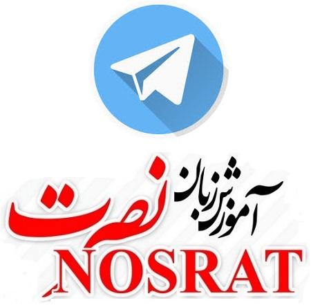 کانال آموزش زبان نصرت در تلگرام