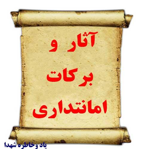 آثار و برکات امانتداری ,امانتداری یکی از نشانه های مسلم مسلمانی