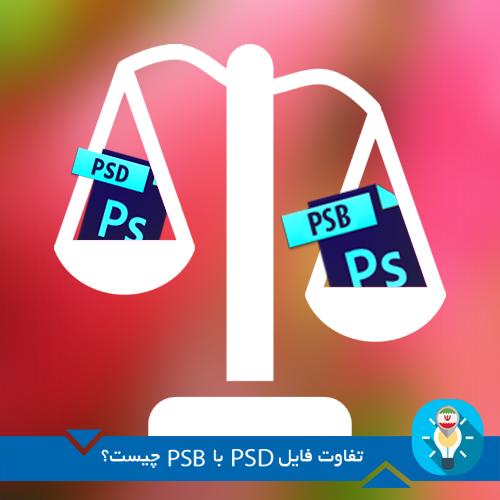تفاوت بین Psd و Psb چیست؟