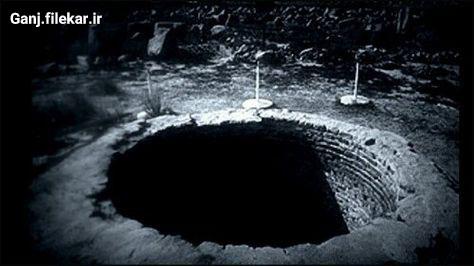 چاه شیطان در کجا قرار دارد و داستان آن چیست؟