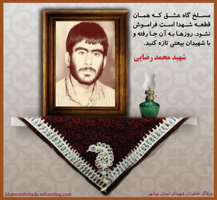 شهید محمد رضایی
