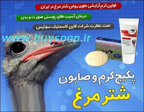 خرید پستی پکیج کرم و صابون شتر مرغ آرکااو
