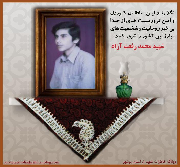 شهید محمد رفعت آزاد
