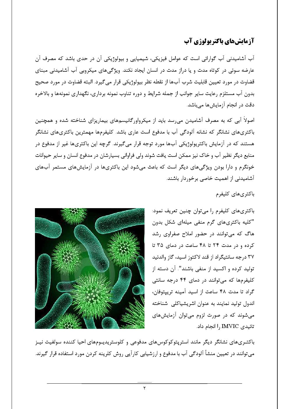 آزمایش باکتریولوژی