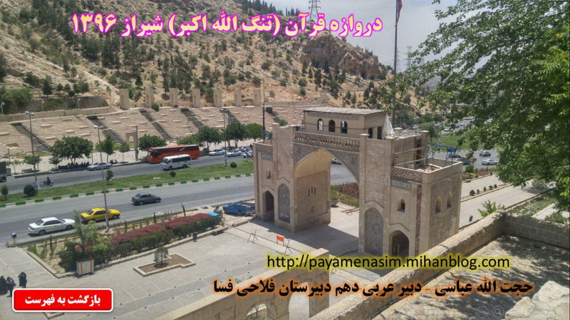 http://s9.picofile.com/file/8300813826/Drse1_Arabi_Z_Q_10_967.jpg