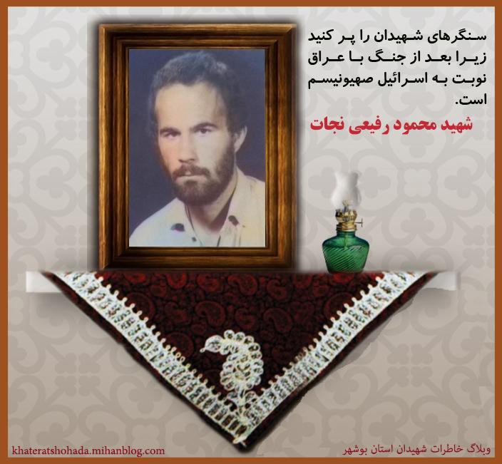 شهید محمود رفیعی نجات
