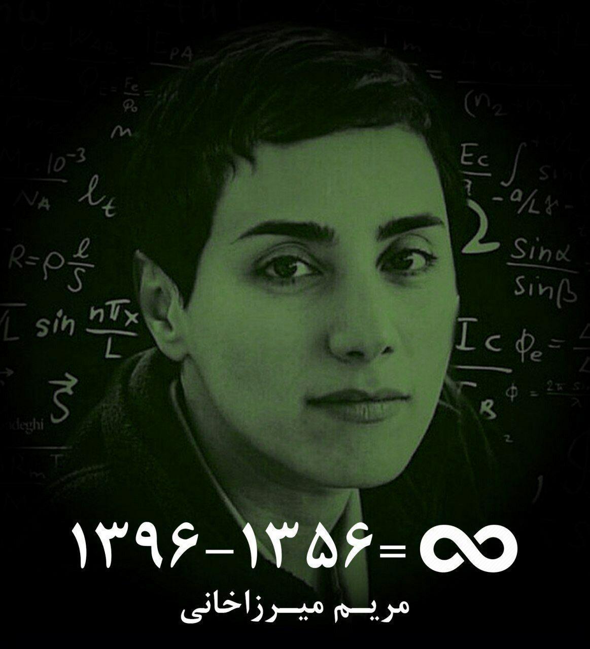 http://s9.picofile.com/file/8300872484/Maryam_Mirzakhani.jpg