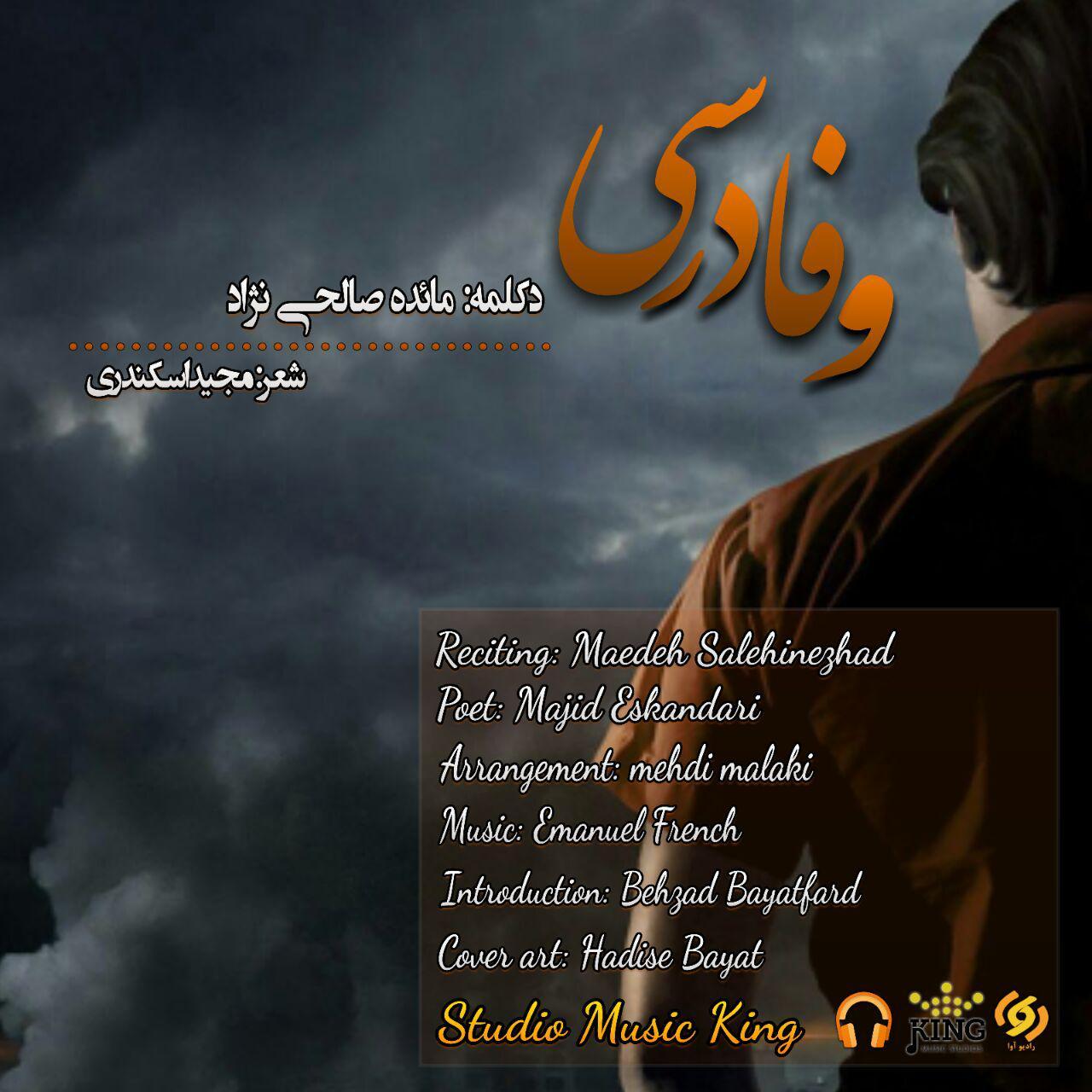 http://s9.picofile.com/file/8300925034/063Maedeh_Salehi_Nejhad_Vafa_Darsi.jpg