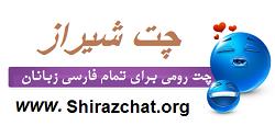 شیراز چت