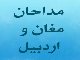 مداحان مغان و رادبیل