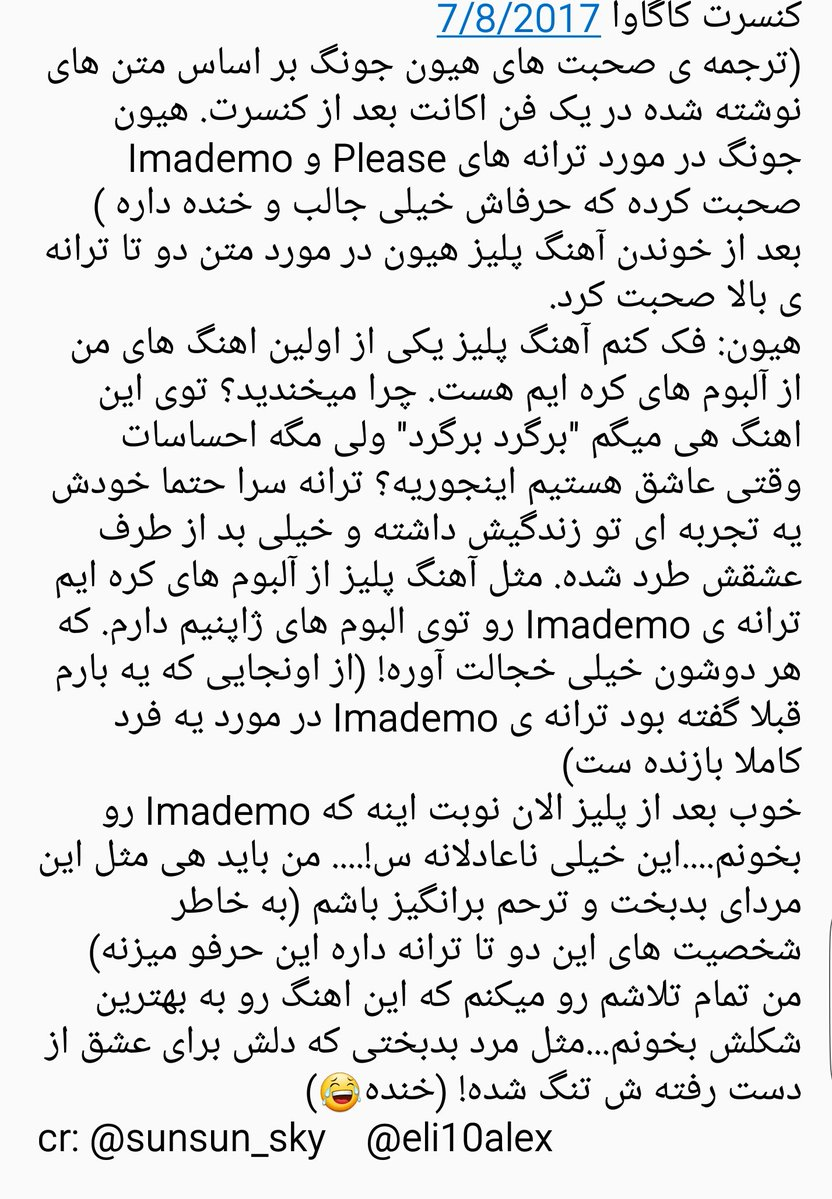 [Persian+Eng] 17.08.07 Kagawa - HJ talk about lyrics of Please and Imademo [2017.07.10]