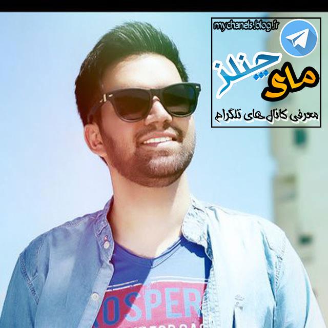 کانال تلگرام علی زیبایی | کانال رسمی علی تکتا