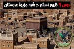 ظهور اسلام در شبه جزیرهٔ عربستان