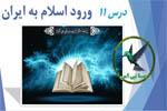 ورود اسلام به ایران
