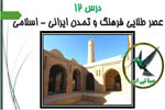 عصر طلایی فرهنگ و تمدن ایرانی - اسلامی