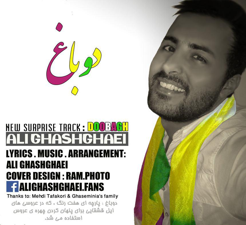 http://s9.picofile.com/file/8301048826/049Ali_Ghashghaei_Doobagh.jpg