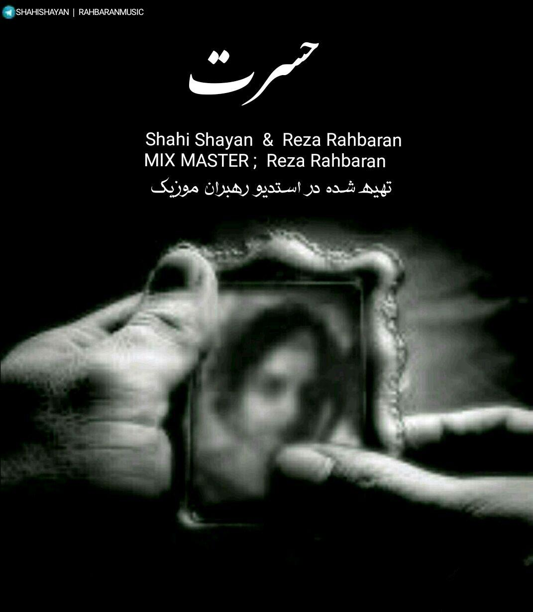 http://s9.picofile.com/file/8301054676/045Shahi_Shayan_Reza_Rahbaran_Hasrat.jpg