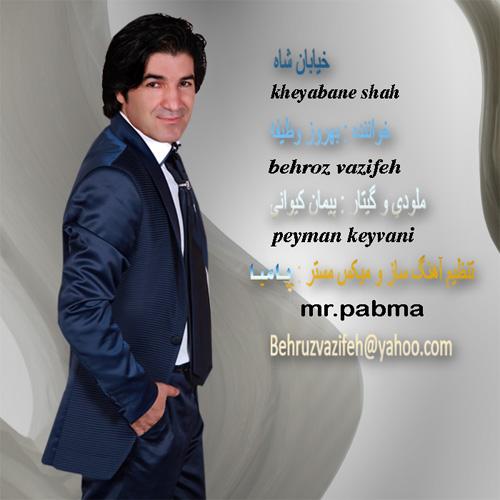 http://s9.picofile.com/file/8301055884/042Behrouz_Vazife_Khiabane_Shah.jpg