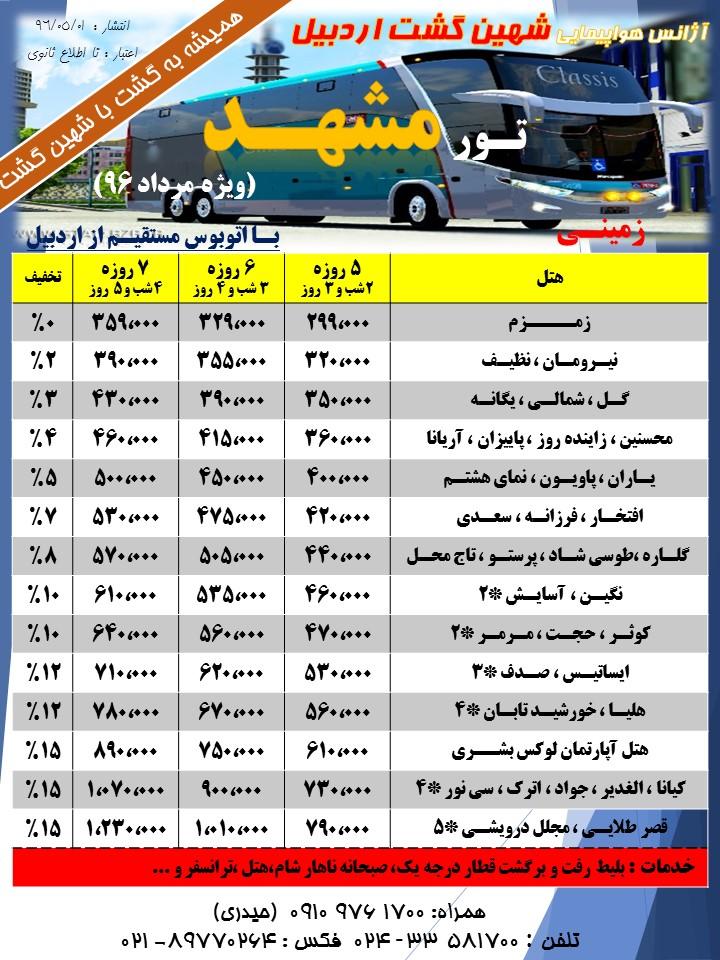 تور زمینی مشهد از اردبیل با اتوبوس ویژه مرداد 96